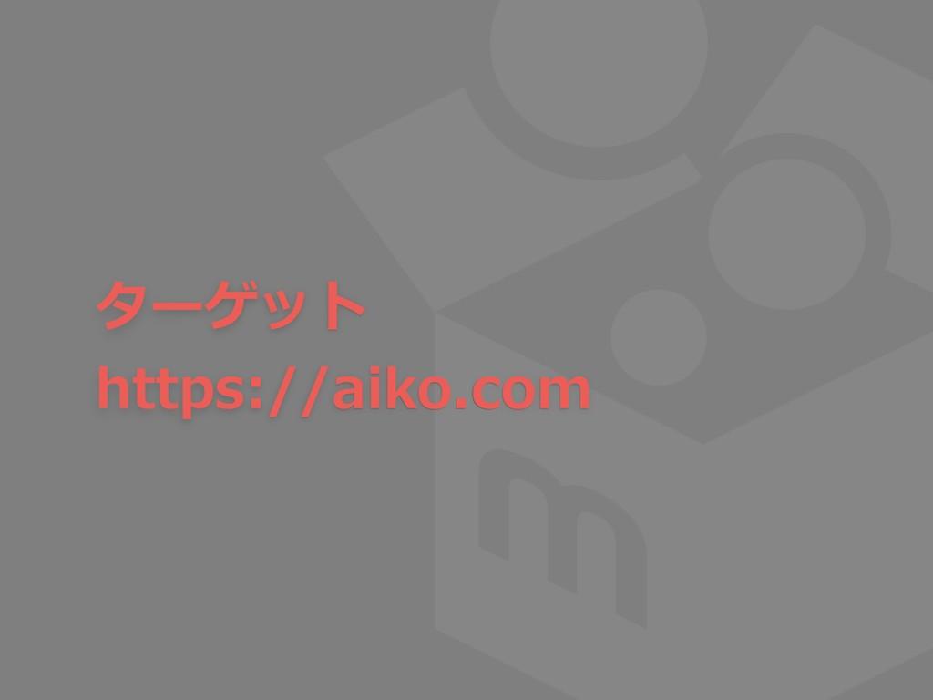 ターゲット https://aiko.com