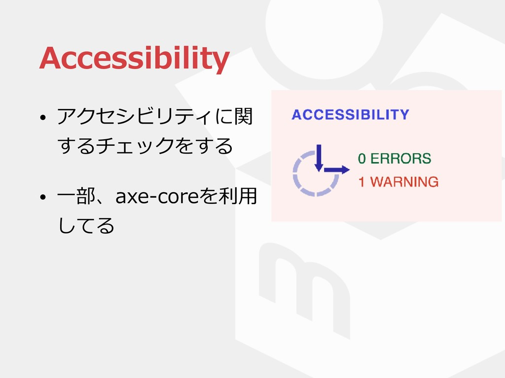 Accessibility • アクセシビリティに関 するチェックをする • ⼀部、axe-c...