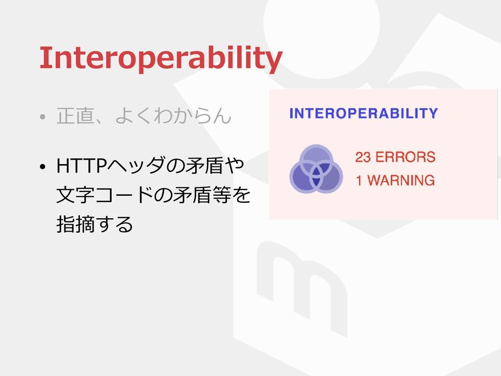 Interoperability • 正直、よくわからん • HTTPヘッダの⽭盾や ⽂字コー...