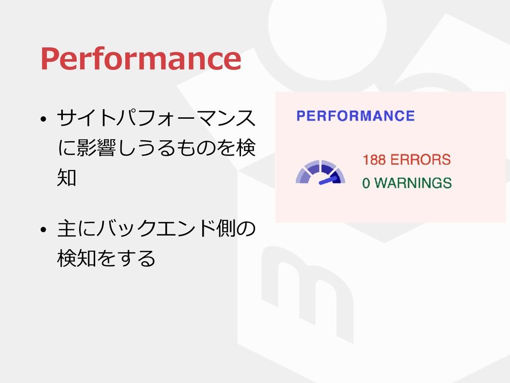 Performance • サイトパフォーマンス に影響しうるものを検 知 • 主にバックエン...