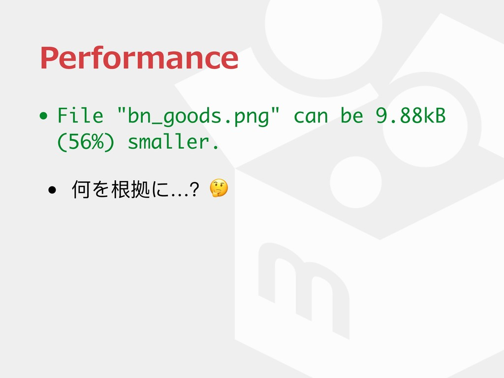 "Performance • File ""bn_goods.png"" can be 9.88kB..."