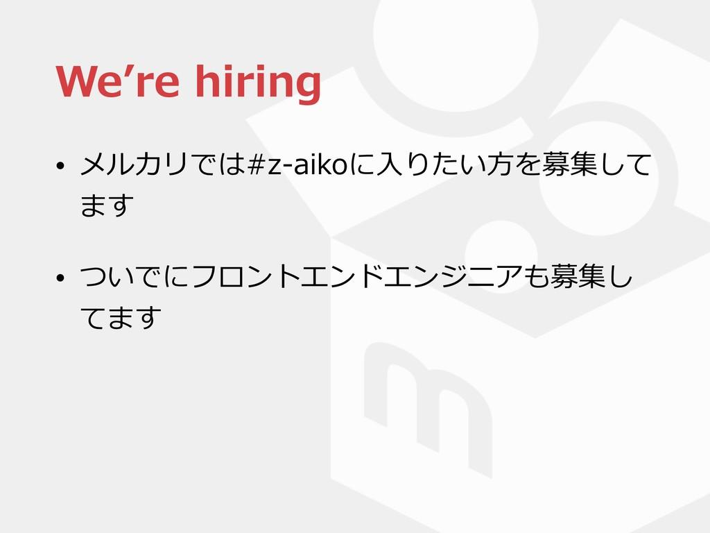 We're hiring • メルカリでは#z-aikoに⼊りたい⽅を募集して ます • つい...