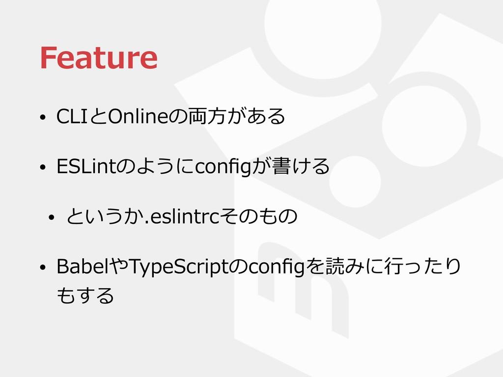 Feature • CLIとOnlineの両⽅がある • ESLintのようにconfigが書け...