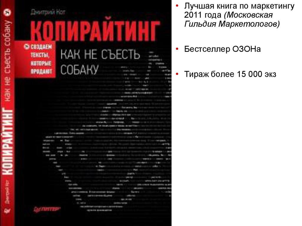 • Лучшая книга по маркетингу 2011 года (Московс...
