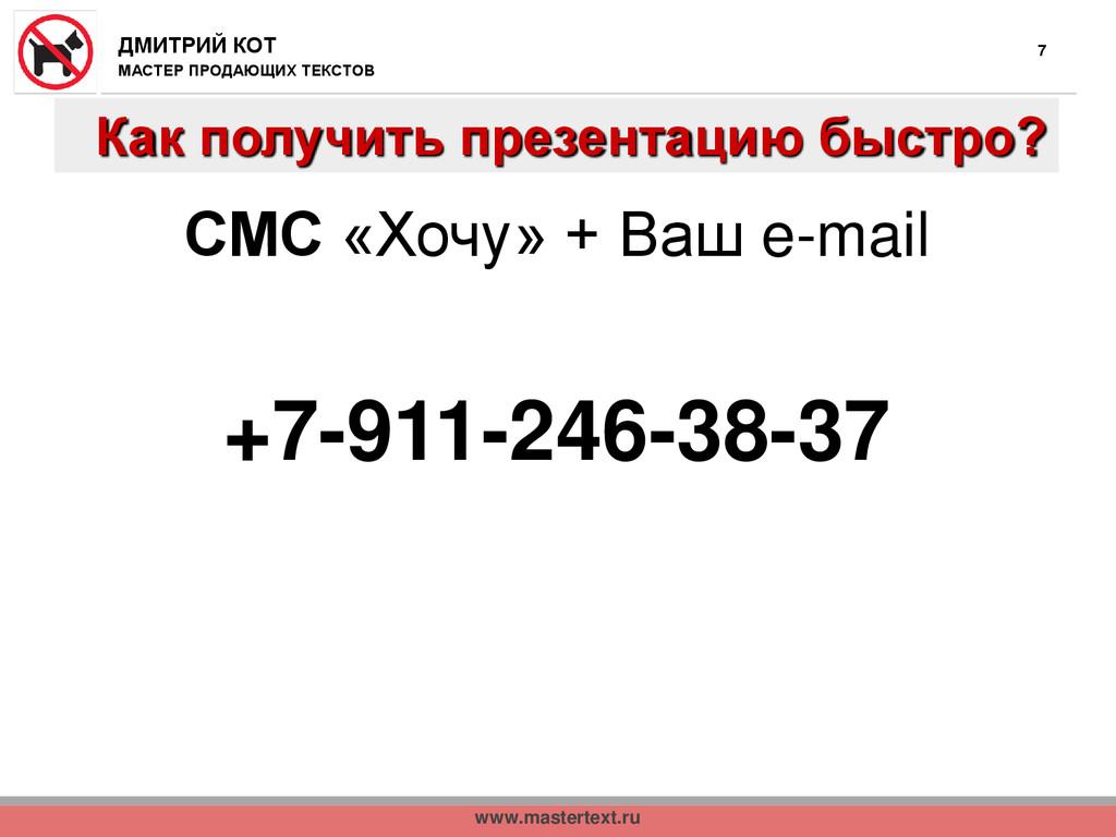 ДМИТРИЙ КОТ МАСТЕР ПРОДАЮЩИХ ТЕКСТОВ www.master...