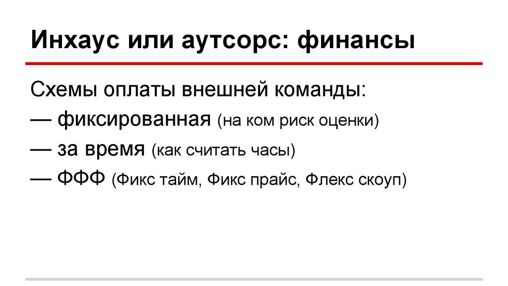 Инхаус или аутсорс: финансы Схемы оплаты внешне...