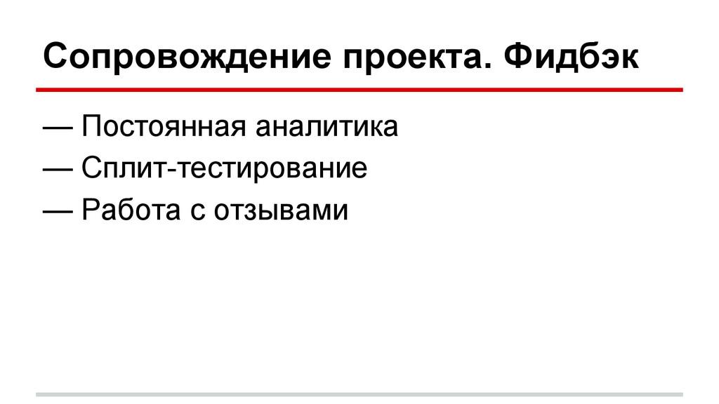 Сопровождение проекта. Фидбэк — Постоянная анал...