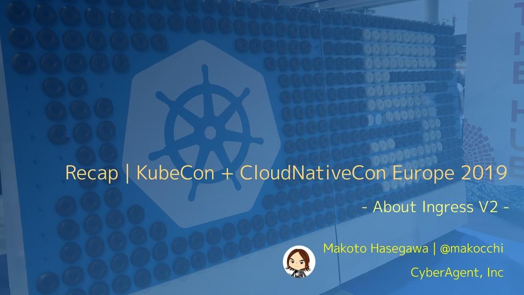 Recap | KubeCon + CloudNativeCon Europe 2019 Ma...