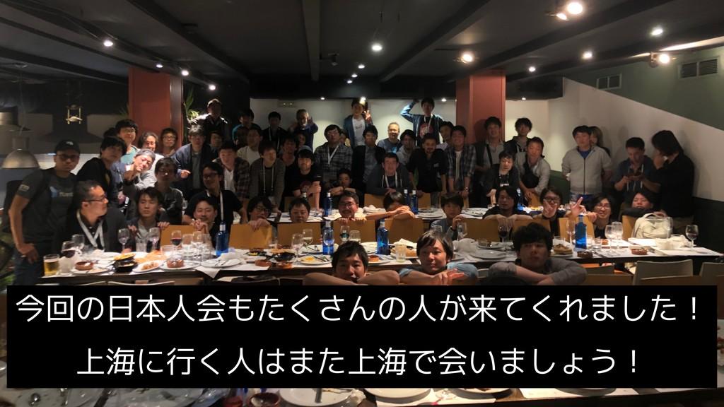今回の日本人会もたくさんの人が来てくれました! 上海に行く人はまた上海で会いましょう!