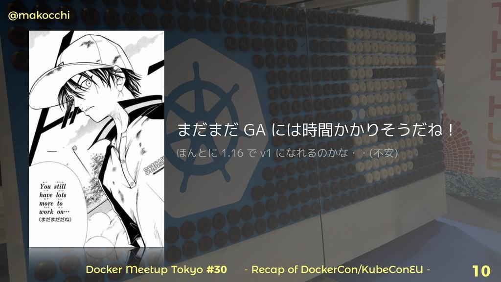 @makocchi Docker Meetup Tokyo #30 - Recap of Do...