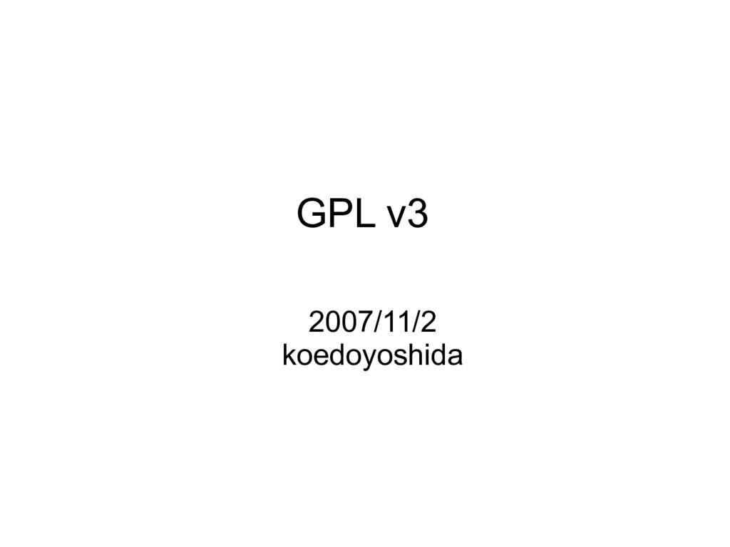 GPL v3 2007/11/2 koedoyoshida