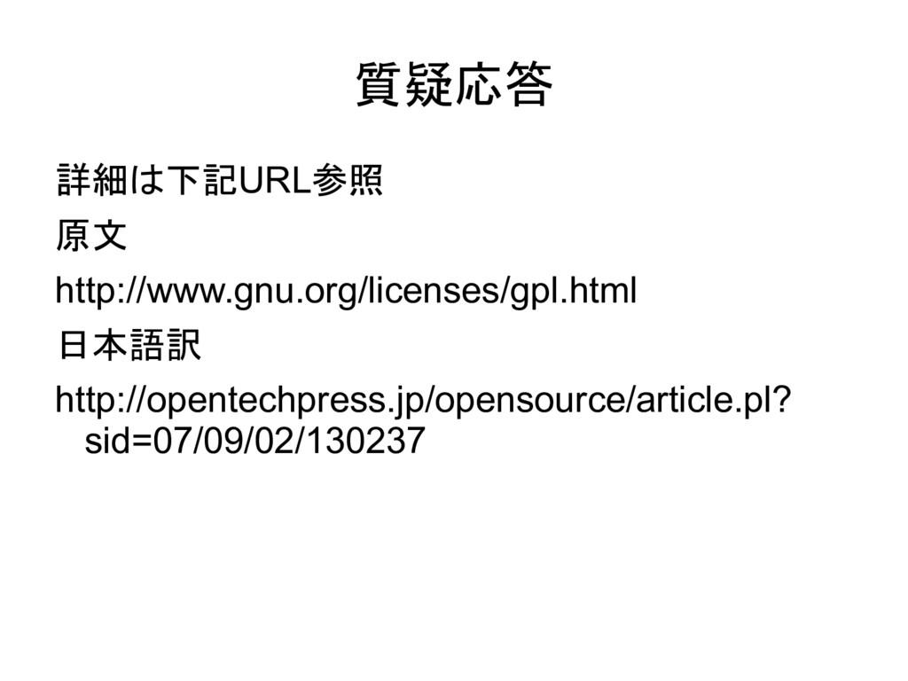質疑応答 詳細は下記URL参照 原文 http://www.gnu.org/licenses/...