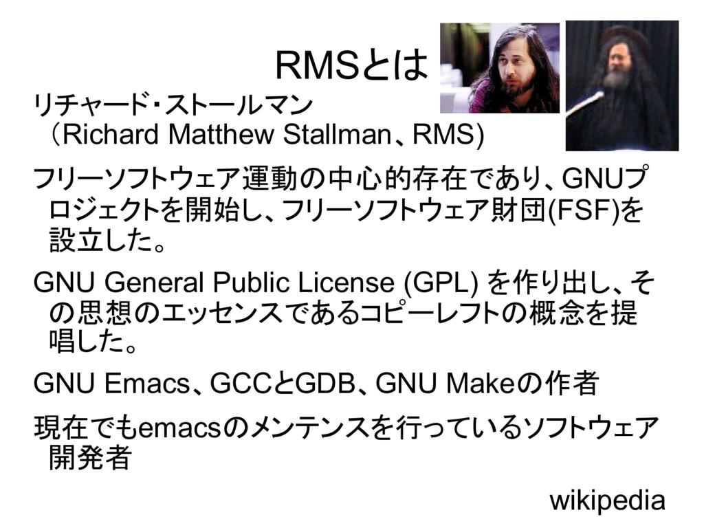RMSとは リチャード・ストールマン (Richard Matthew Stallman、RM...