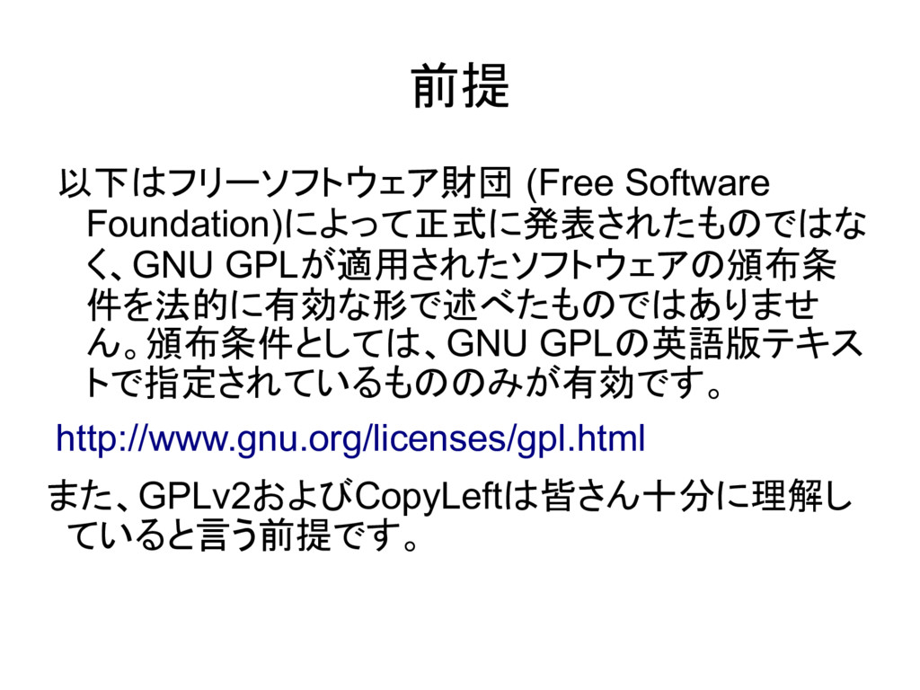 前提 以下はフリーソフトウェア財団 (Free Software Foundation)によっ...