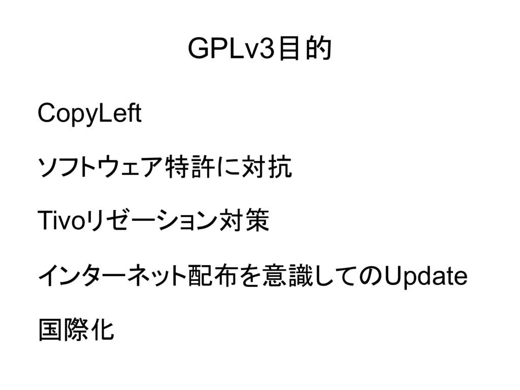 GPLv3目的 CopyLeft ソフトウェア特許に対抗 Tivoリゼーション対策 インターネ...