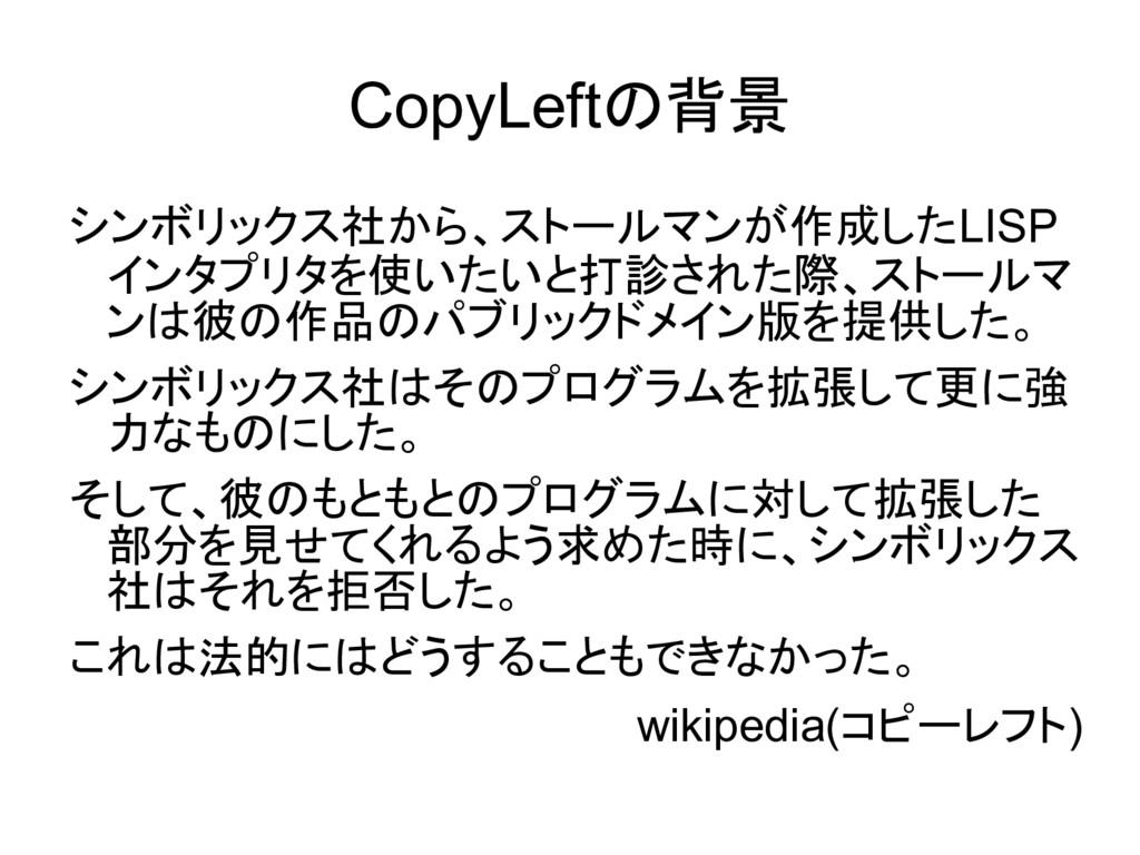 CopyLeftの背景 シンボリックス社から、ストールマンが作成したLISP インタプリタを使...