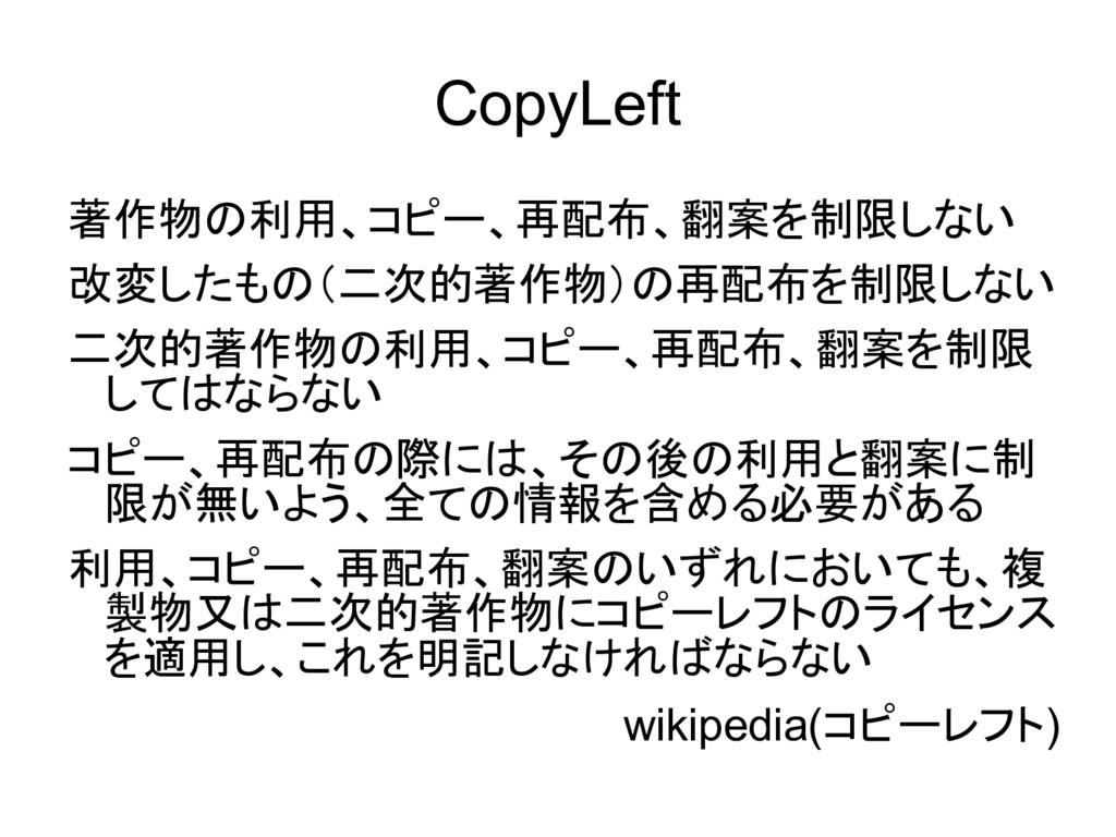 CopyLeft 著作物の利用、コピー、再配布、翻案を制限しない 改変したもの(二次的著作物)...