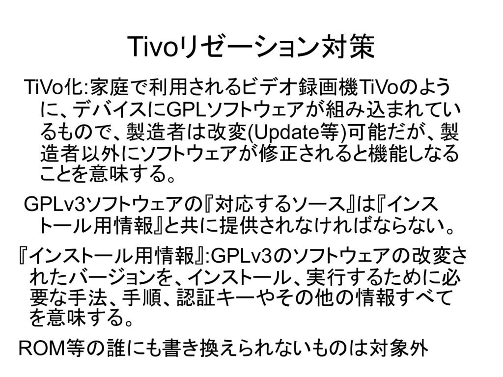 Tivoリゼーション対策 TiVo化:家庭で利用されるビデオ録画機TiVoのよう に、デバイス...