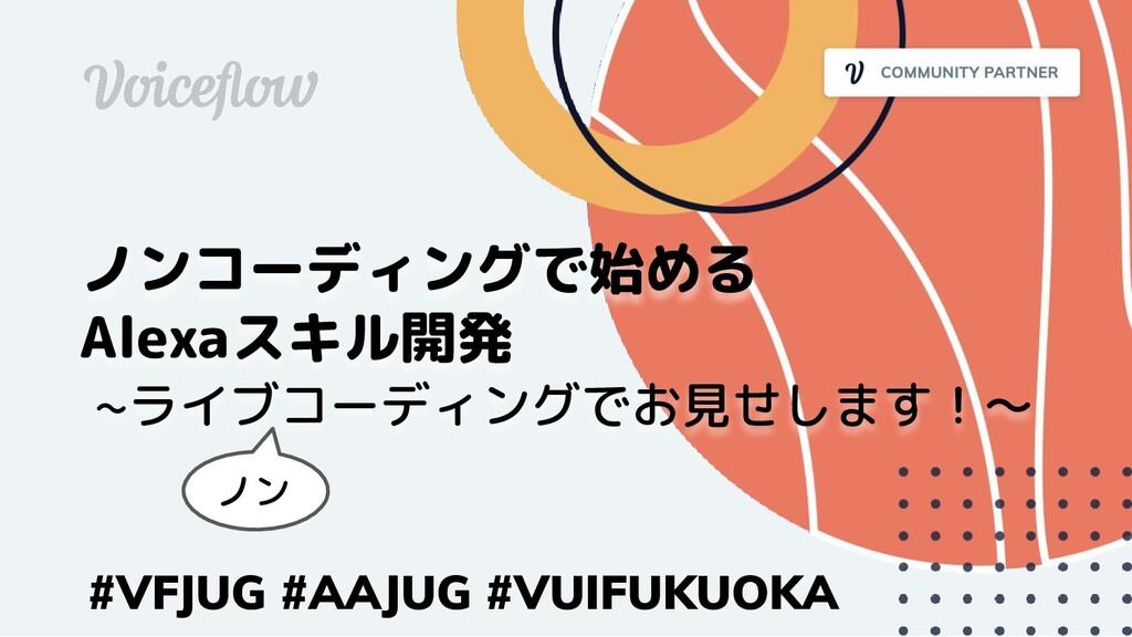 ノンコーディングで始める Alexaスキル開発 #VFJUG #AAJUG #VUIFUKUO...