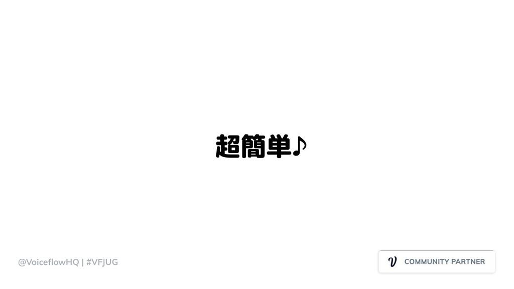 超簡単♪ @VoiceflowHQ | #VFJUG