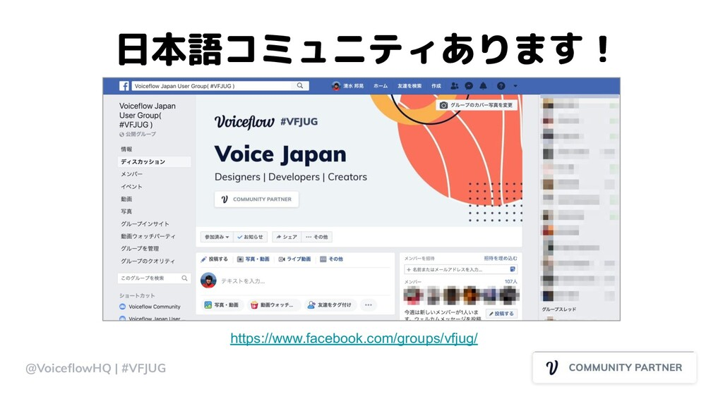 日本語コミュニティあります! @VoiceflowHQ | #VFJUG https://www...