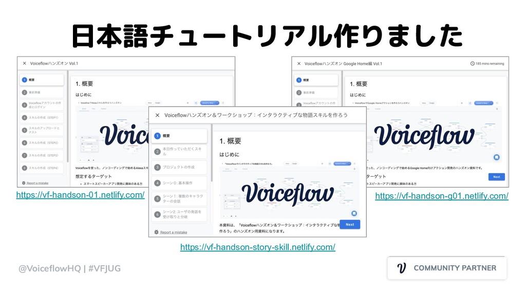 @VoiceflowHQ | #VFJUG https://vf-handson-01.netl...