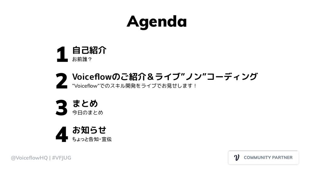 """Agenda お前誰? 1 自己紹介 """"Voiceflow""""でのスキル開発をライブでお見せします..."""
