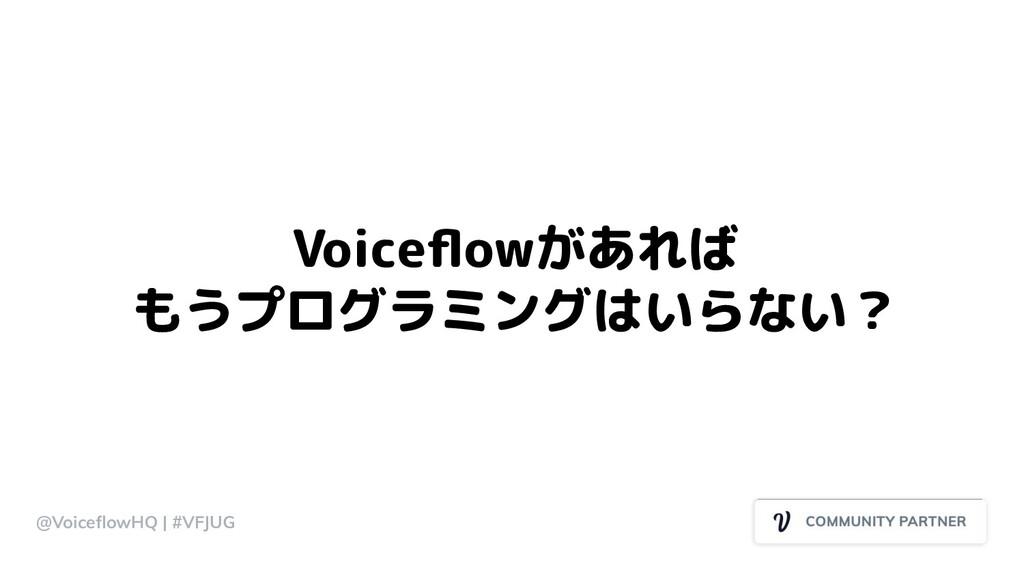 Voiceflowがあれば もうプログラミングはいらない? @VoiceflowHQ | #VFJ...