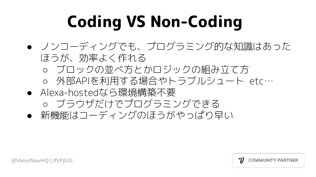 Coding VS Non-Coding @VoiceflowHQ | #VFJUG ● ノンコ...