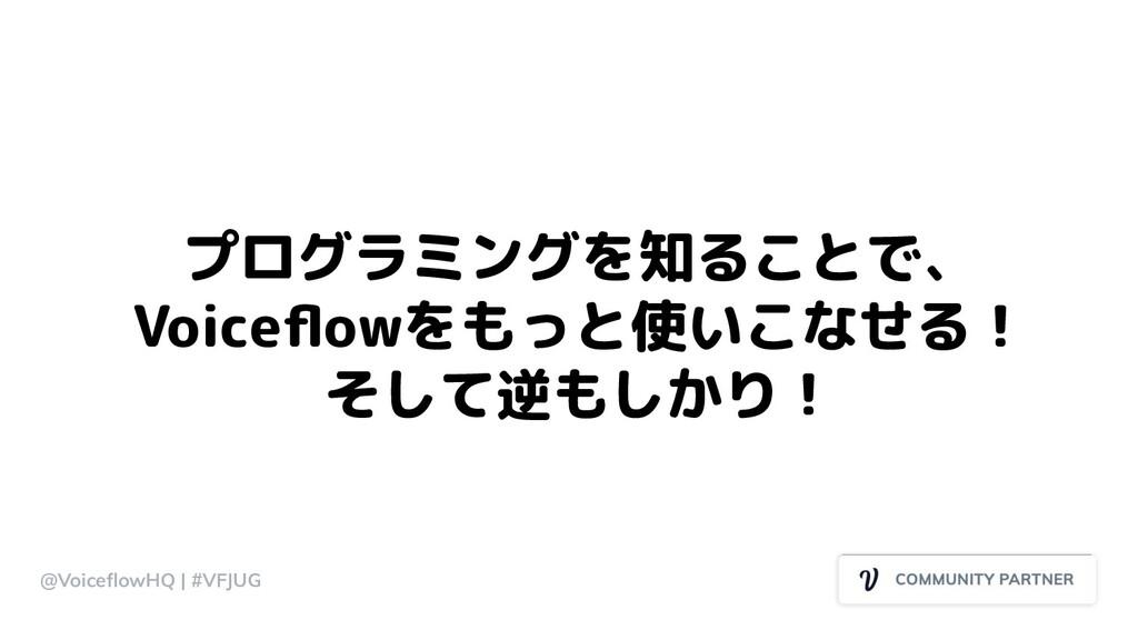 プログラミングを知ることで、 Voiceflowをもっと使いこなせる! そして逆もしかり! @V...