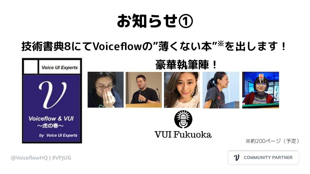 """お知らせ① 技術書典8にてVoiceflowの""""薄くない本""""※を出します! @VoiceflowH..."""