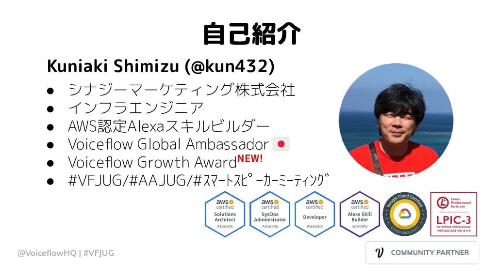自己紹介 Kuniaki Shimizu (@kun432) @VoiceflowHQ | #V...