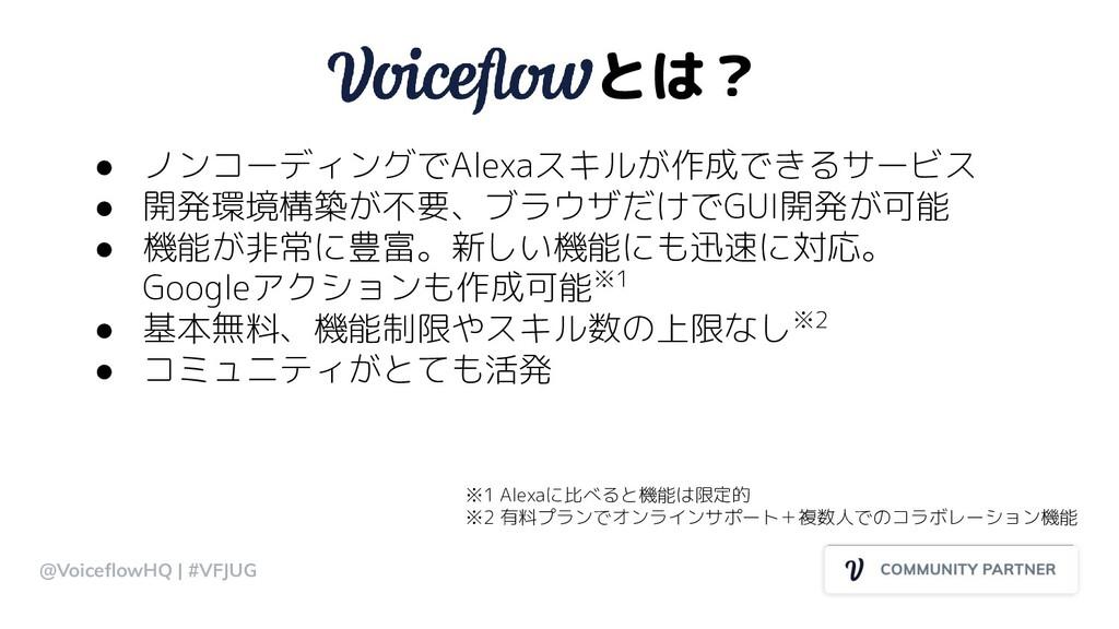 とは? @VoiceflowHQ | #VFJUG ● ノンコーディングでAlexaスキルが作成...