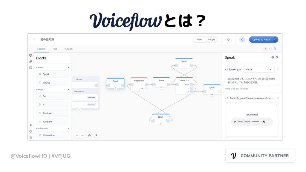 とは? @VoiceflowHQ | #VFJUG