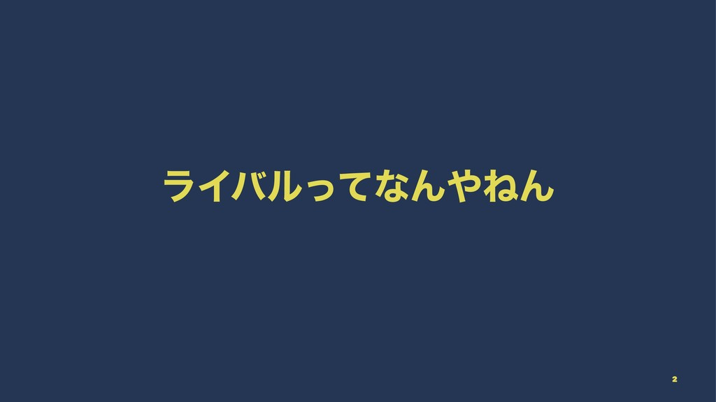 ϥΠόϧͬͯͳΜͶΜ 2