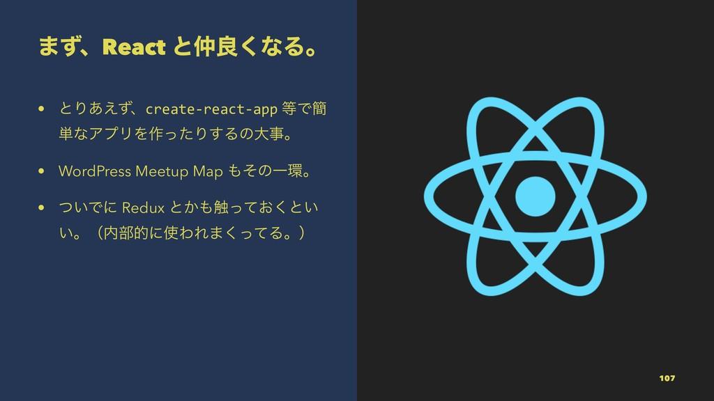·ͣɺReact ͱྑ͘ͳΔɻ • ͱΓ͋͑ͣɺcreate-react-app Ͱ؆ ୯...