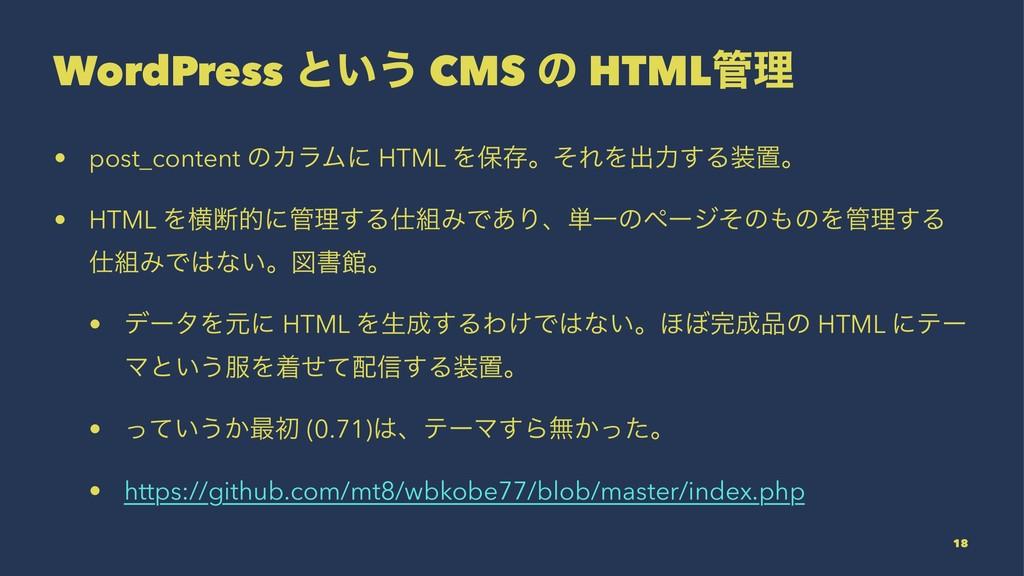 WordPress ͱ͍͏ CMS ͷ HTMLཧ • post_content ͷΧϥϜʹ...
