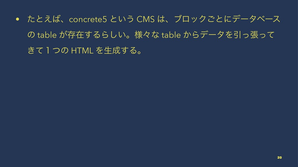 • ͨͱ͑ɺconcrete5 ͱ͍͏ CMS ɺϒϩοΫ͝ͱʹσʔλϕʔε ͷ tabl...