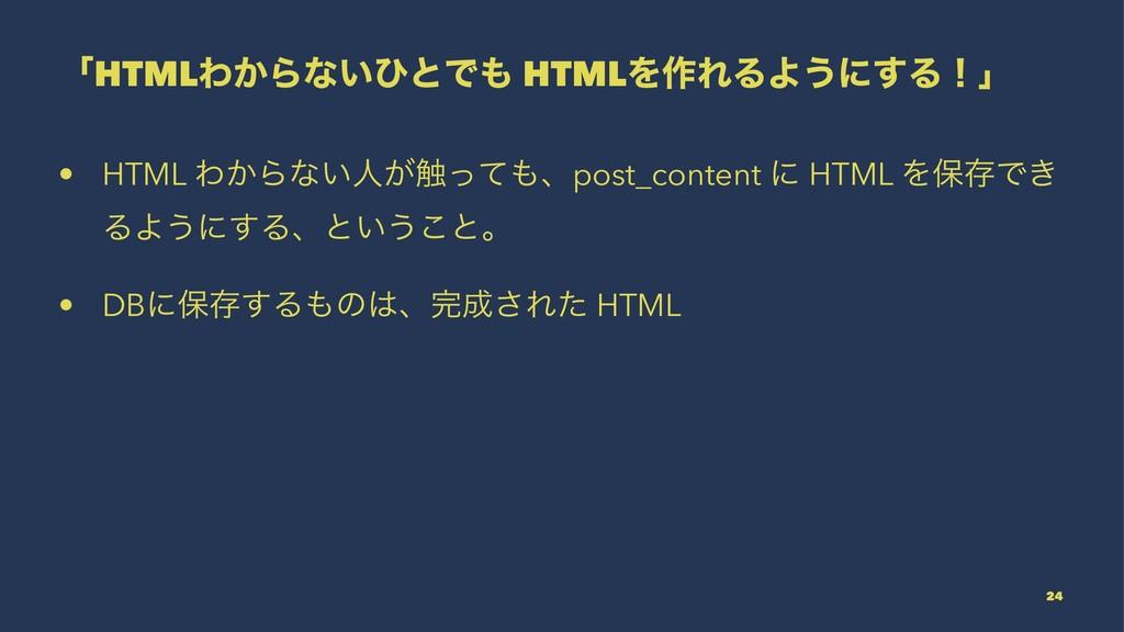 ʮHTMLΘ͔Βͳ͍ͻͱͰ HTMLΛ࡞ΕΔΑ͏ʹ͢Δʂʯ • HTML Θ͔Βͳ͍ਓ͕৮ͬ...