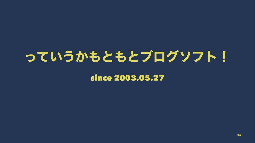 ͍ͬͯ͏͔ͱͱϒϩάιϑτʂ since 2003.05.27 25