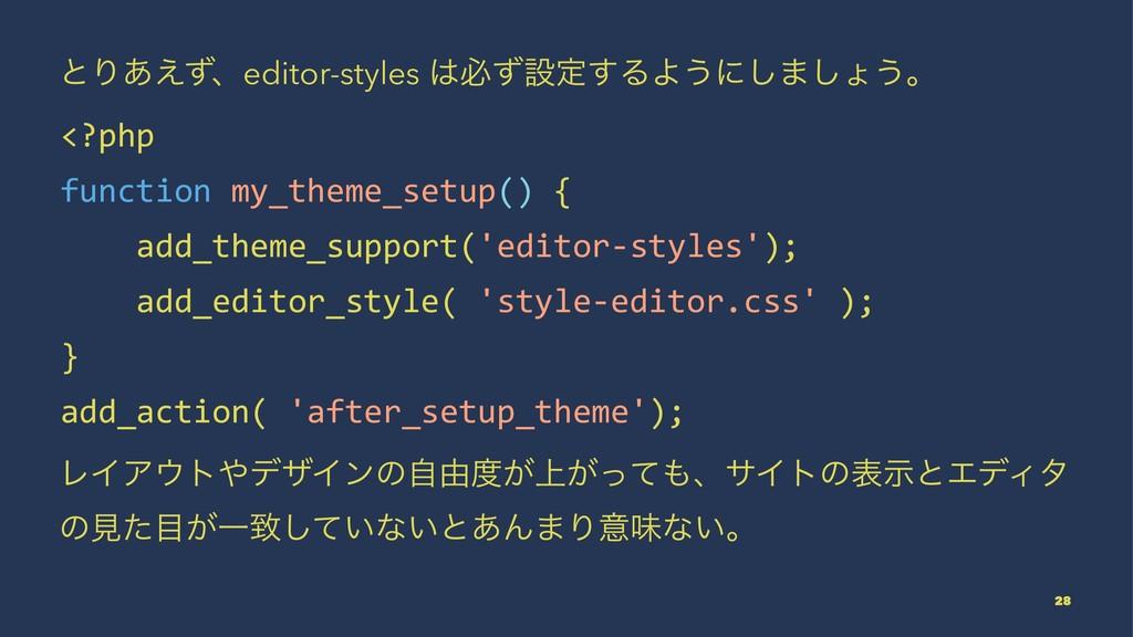 ͱΓ͋͑ͣɺeditor-styles ඞͣઃఆ͢ΔΑ͏ʹ͠·͠ΐ͏ɻ <?php func...