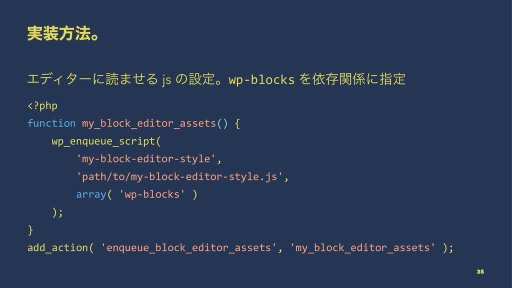 ࣮ํ๏ɻ ΤσΟλʔʹಡ·ͤΔ js ͷઃఆɻwp-blocks Λґଘؔʹࢦఆ <?ph...