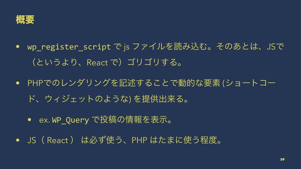 ֓ཁ • wp_register_script Ͱ js ϑΝΠϧΛಡΈࠐΉɻͦͷ͋ͱɺJS...
