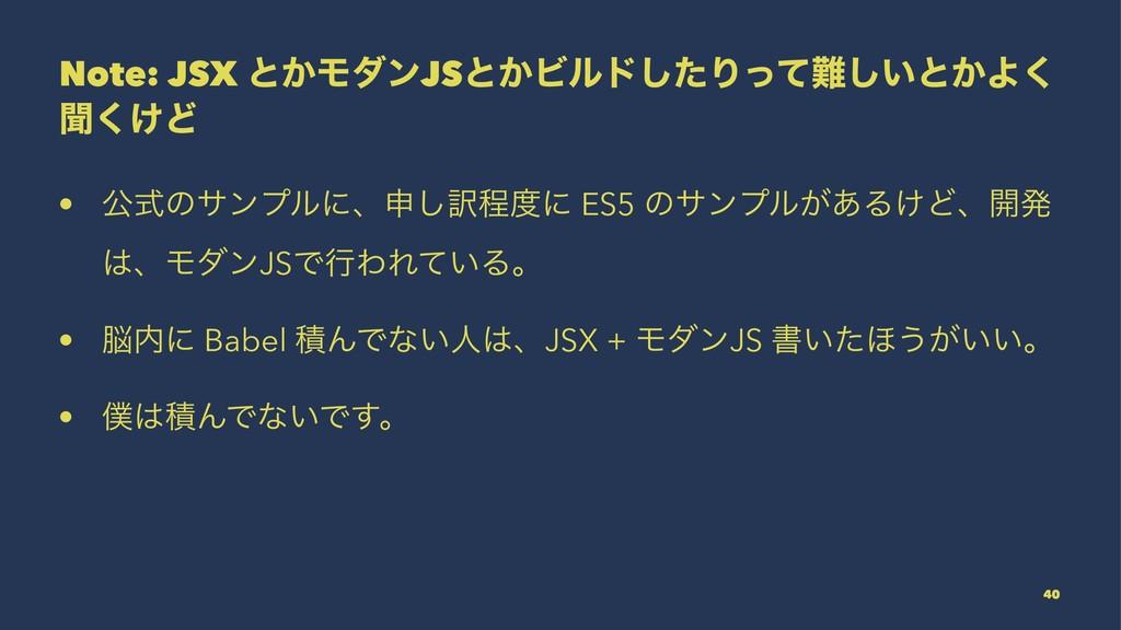 Note: JSX ͱ͔ϞμϯJSͱ͔Ϗϧυͨ͠Γ͍ͬͯ͠ͱ͔Α͘ ฉ͚͘Ͳ • ެࣜͷαϯ...