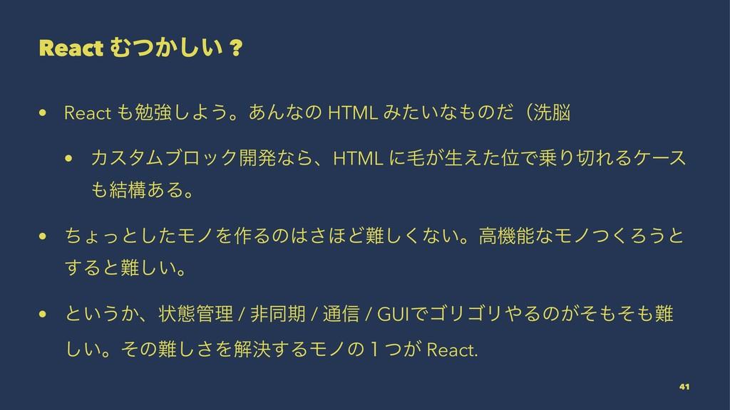 React Ή͔͍ͭ͠ ? • React ษڧ͠Α͏ɻ͋Μͳͷ HTML Έ͍ͨͳͷͩʢ...
