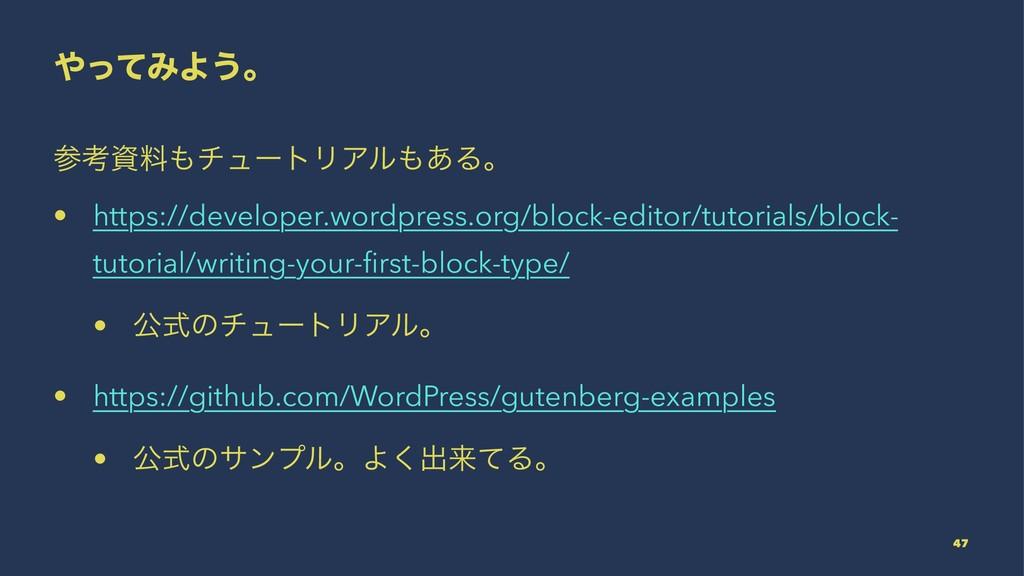 ͬͯΈΑ͏ɻ ߟྉνϡʔτϦΞϧ͋Δɻ • https://developer.wo...