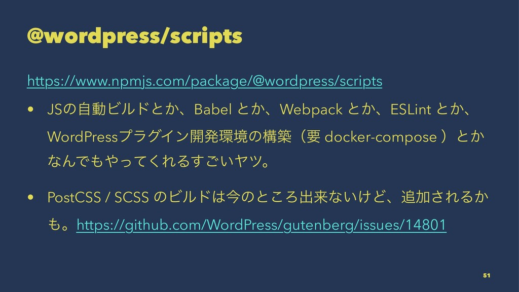 @wordpress/scripts https://www.npmjs.com/packag...