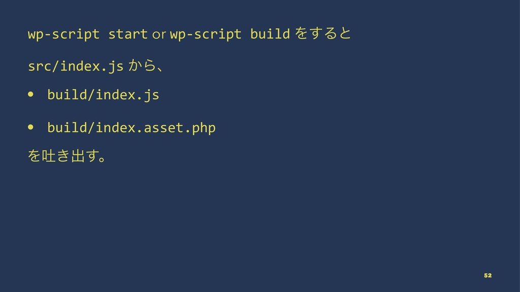 wp-script start or wp-script build Λ͢Δͱ src/ind...