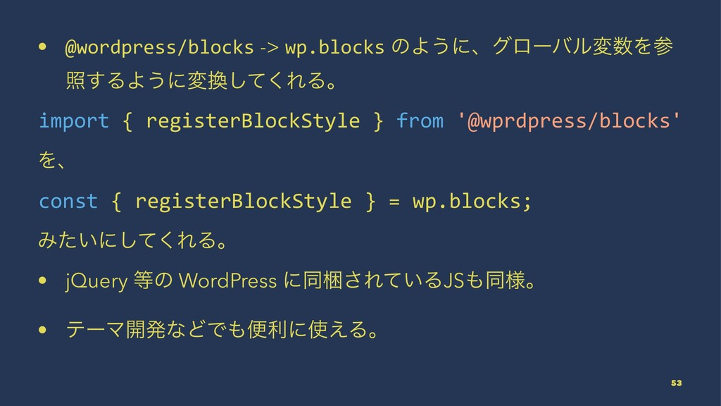 • @wordpress/blocks -> wp.blocks ͷΑ͏ʹɺάϩʔόϧม਺Λࢀ...