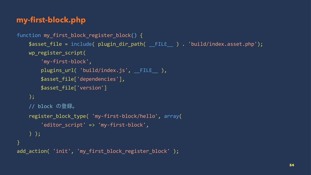 my-first-block.php function my_first_block_regis...